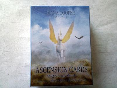 アセンション・カード〜ユニコーンからの聖なる愛のメッセージ ASCENSION CARDS