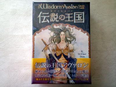 伝説の王国オラクルカード The Wisdom of Avalon Oracle Cards