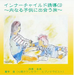 インナーチャイルド誘導CD〜内なる子供に出会う旅〜/鷹宰葵(催眠誘導・音楽)
