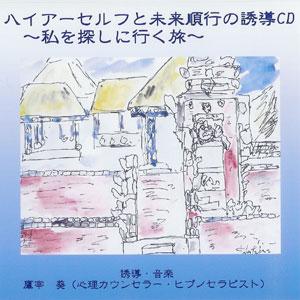 ハイアーセルフと未来順行の誘導CD〜私を探しに行く旅〜/鷹宰葵(催眠誘導・音楽)