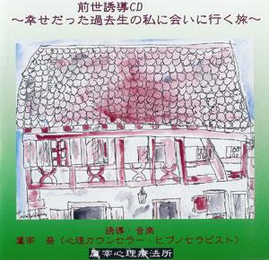 前世誘導CD〜幸せだった過去生の私に会いに行く旅〜/鷹宰葵(催眠誘導・音楽)