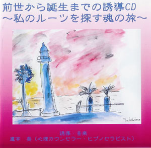 前世から誕生までの誘導CD〜私のルーツを探す魂の旅〜/鷹宰葵(催眠誘導・音楽)
